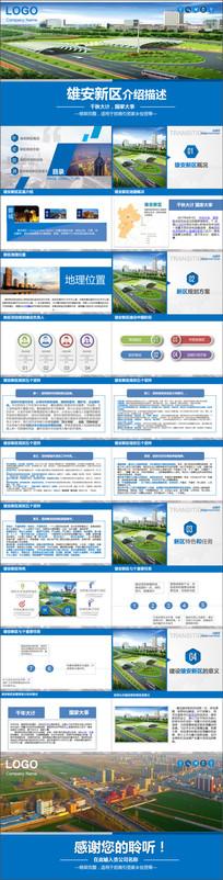 河北雄安新区介绍概况规划地图PPT模板