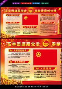 红色大气校园文化共青团员入团誓词展板设计