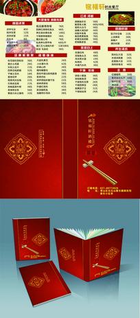 红色时尚菜单设计