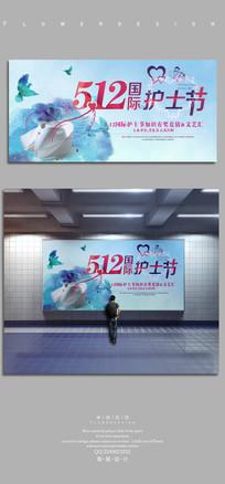 护士节海报设计