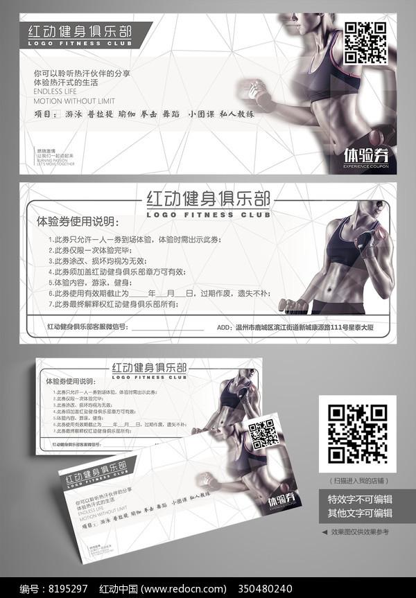 健身房宣传促销体验券图片