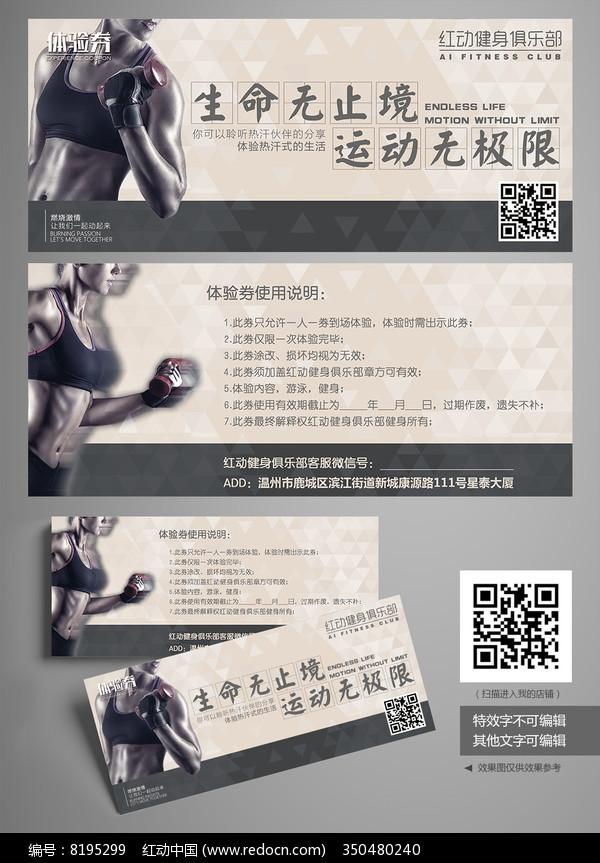 健身俱乐部体验券设计图片