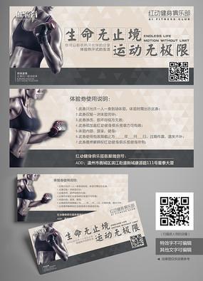 健身俱乐部体验券设计