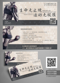 健身俱乐部体验券设计 PSD