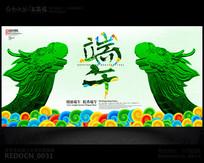 简约创意端午佳节宣传海报设计