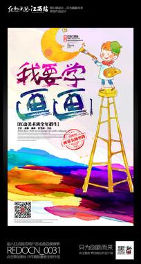 简约创意美术班招生宣传海报设计