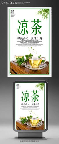 简约凉茶海报