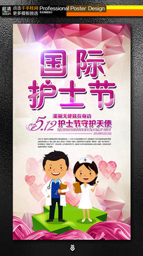 简约时尚国际护士节宣传海报设计
