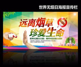 禁烟世界无烟日海报宣传PSD模板