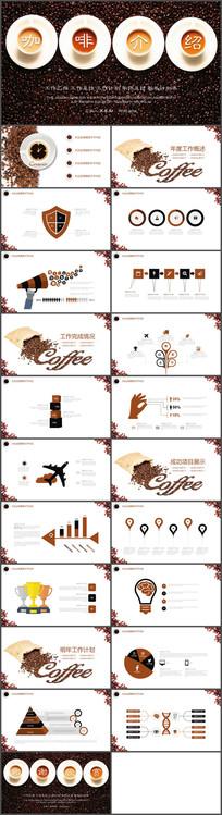 咖啡产品介绍工作汇报PPT