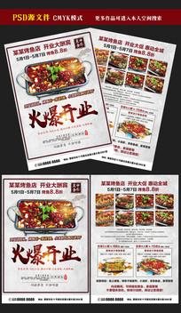 烤鱼店火爆开业宣传单设计