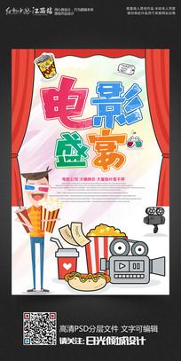 卡通大气电影盛宴海报设计