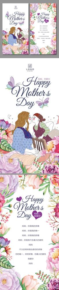 浪漫花朵母亲节贺卡