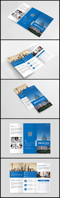 蓝色金融行业三折页设计