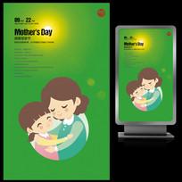 母爱无边母亲节活动宣传海报