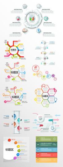 朴素现代信息图设计元素 AI