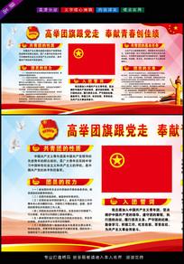 七彩时尚中学高中大学共青团宣传栏设计