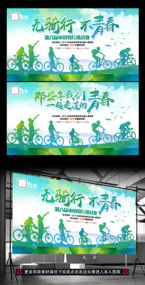 青春骑行活动广告背景模板设计