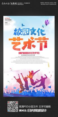 时尚大气校园文化艺术节海报设计