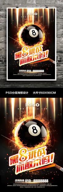 时尚炫酷台球厅黑八宣传海报