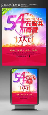 时尚无奋斗不青春54青年节宣传海报设计