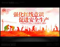 水彩创意安全生产月宣传展板背景模板下载