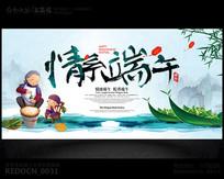 水彩创意传统端午节宣传海报设计