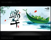 水彩创意端午节文化宣传海报设计