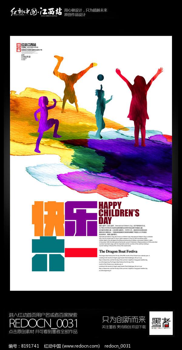 水彩创意快乐六一儿童节宣传海报设计图片