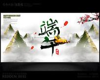 水墨中国风端午节宣传展板设计