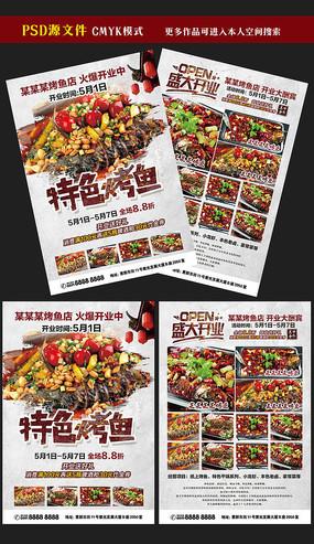 美食店宣传单