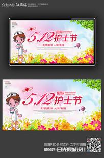 唯美大气5.12国际护士节宣传展板