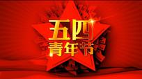 五四青年节视频素材