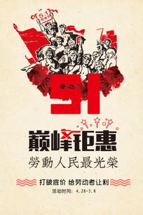 五一劳动节劳动人民最光荣海报