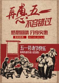 五一劳动节向劳动人民致敬海报