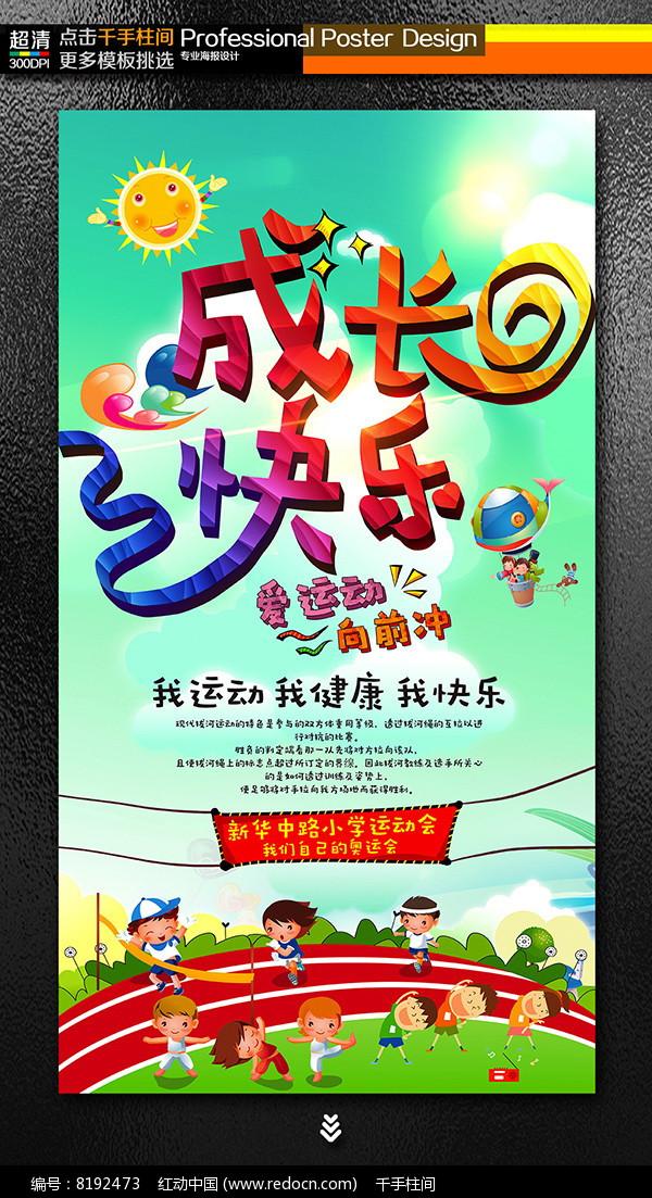 小学幼儿园运动会宣传海报设计