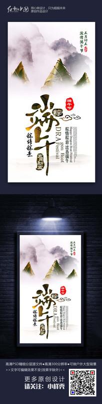 中国传统节日端午节节日海报设计