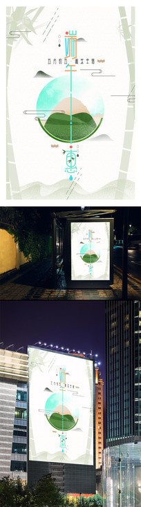 中国风水彩插画端午节海报设计PSD素材