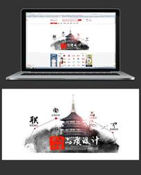 中國風水墨banner