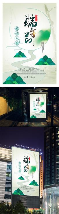 中国风水墨风端午节海报设计PSD素材