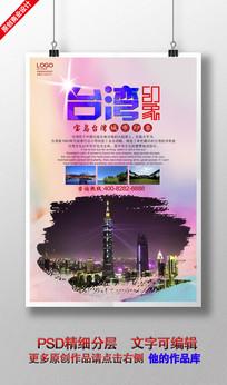 中国风台湾城市印象旅游海报
