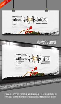 中国风校园诗歌诵读比赛背景展板