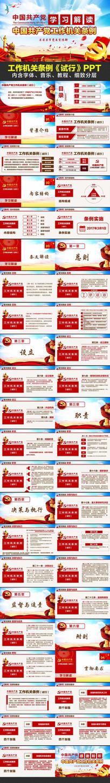 中国共产党工作机关条例试行党课ppt