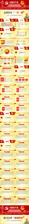中国共产党五四青年一学一做合格团员教育学习ppt模板