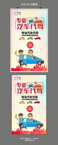 专业汽车代价海报设计