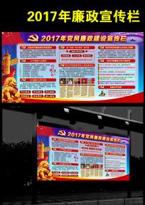 2017反腐倡廉党风廉政宣传展板