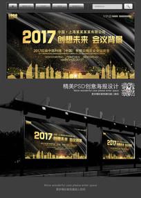 2017黑金会议背景展板