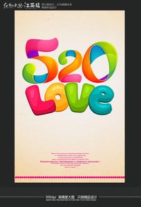 520love商场促销海报设计