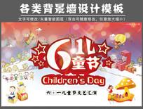61儿童节文艺汇演背景墙