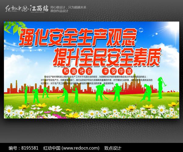安全生产月宣传展板背景设计下载图片